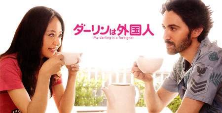 my-darling-is-a-foreigner-film