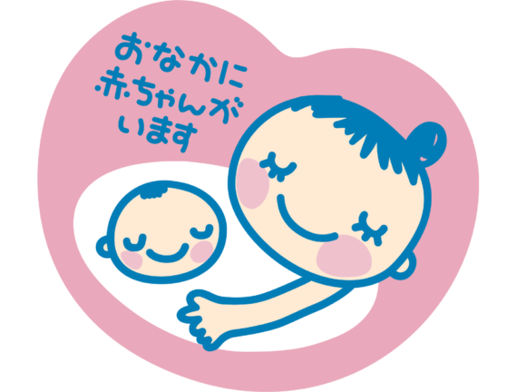 """""""Estoy embarazada"""" (Ninshin shiteimasu)"""